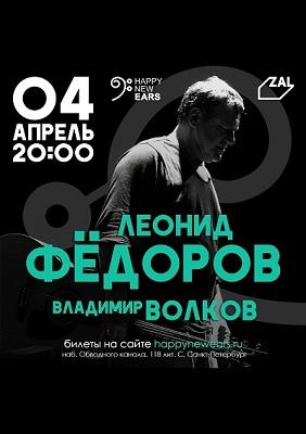 04 апреля 2019 г. - Л. Фёдоров и В. Волков