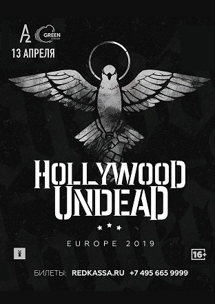 13 апреля 2019 г. - HOLLYWOOD UNDEAD