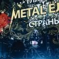 Metal-elka-018