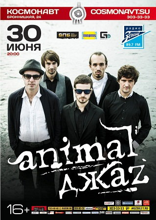 animal jazz cosmonavt