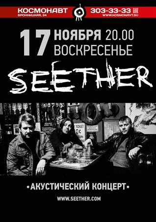 seether cosmo