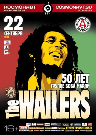 the wailers cosmo