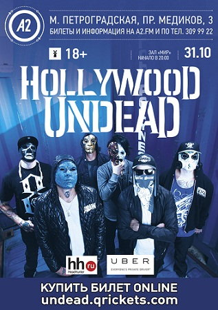 hollywood undead a2