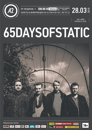65daysofstatic a2