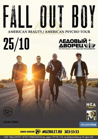 fall out boy spb