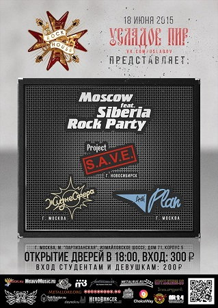 moscow siberia party
