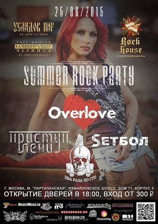summer rock party