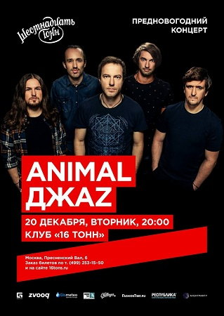 animal jazz_16tons