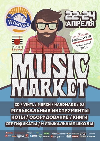music market_piterland