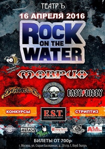rockonthewater 2016