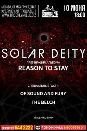 10 июня 2016 г. - Solar Deity: Презентация альбома Reason to Stay в клубе