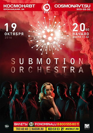 submotion orchestra_spb