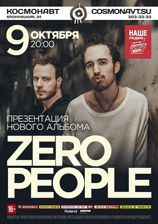 zeropeople cosmo