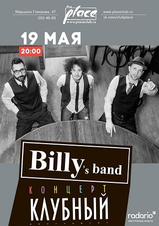 billys band_cosmo