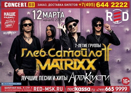 matrixx red