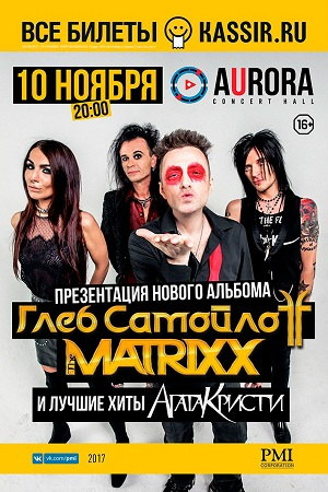 the matrixx_spb