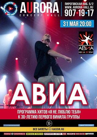 31 мая 2018 г. - АВИА в Aurora Concert Hall (Санкт-Петербург)