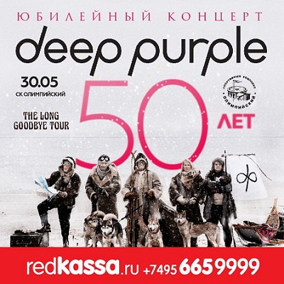 deep purple_msk
