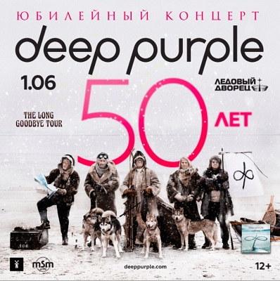 01 июня 2018 г. - Deep Purple. Юбилейный концерт-50 лет!