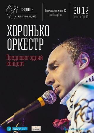 30 декабря 2018 г. - Хоронько Оркестр. Предновогодний концерт в КЦ «Сердце» (С-Петербург)