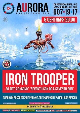 06 сентября 2018 г. - IRON TROOPER (Iron Maiden tribute) в Aurora Concert Hall (Санкт-Петербург)