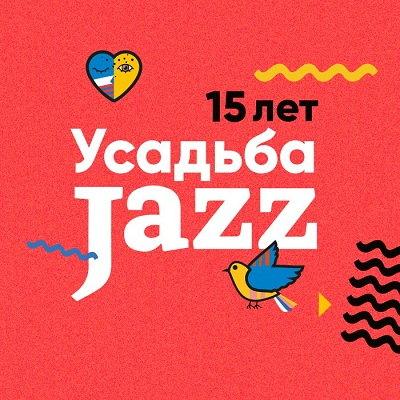 02-03 июня 2018 г. - XV фестиваль Усадьба Jazz. Музей-усадьба Архангельское (Московская обл.)
