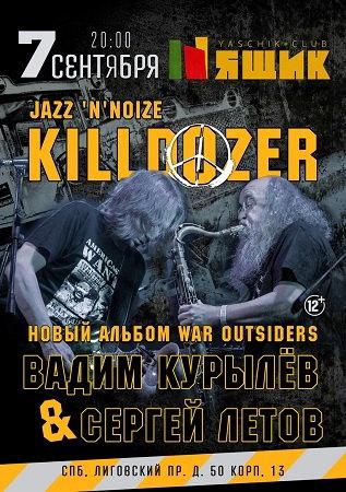 07 сентября 2018 г. - В. Курылёв + С. Летов (совместный проект Killdozer) в клубе