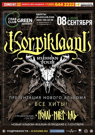 08 сентября 2018 г. - KORPIKLAANI в ГлавClub Green Concert (Москва)