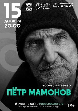 15 декабря 2018 г. - Пётр Мамонов. Творческий вечер в открытой киностудии