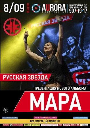 08 сентября 2018 г. - МАРА. Презентация нового альбома в Aurora Concert Hall (Санкт-Петербург)