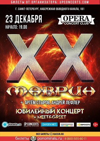23 декабря 2018 г. - МАВРИН. Юбилейный концерт в Opera Concert Club (Санкт-Петербург)