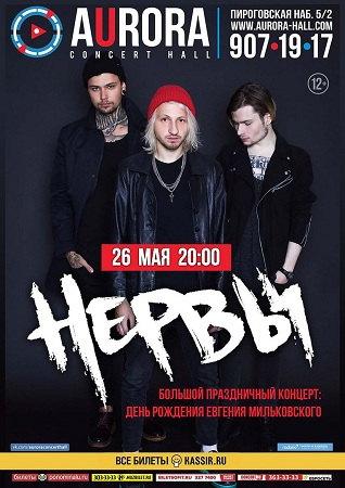 26 мая 2018 г. - НЕРВЫ в Aurora Concert Hall (Санкт-Петербург)