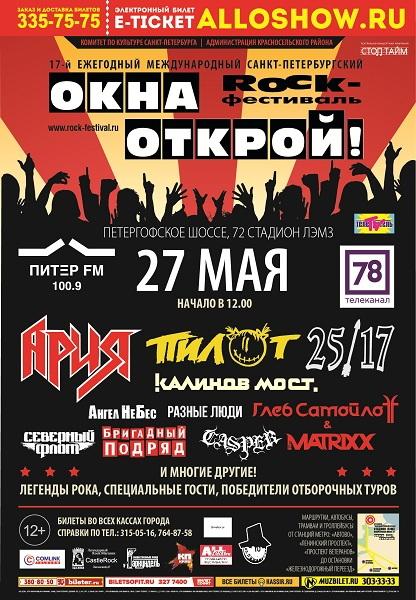 27 мая 2018 г. - 17-й Ежегодный Международный рок-фестиваль «ОКНА ОТКРОЙ– 2018» (Санкт-Петербург)