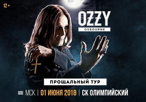 01 июня 2018 г. - OZZY OSBOURNE. Прощальный тур в СК