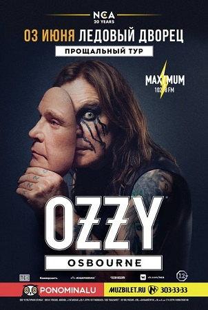 03 июня 2018 г. - OZZY OSBOURNE. Прощальный тур.