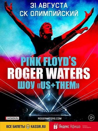 31 августа 2018 г. - Роджер Уотерс (Roger Waters) в СК