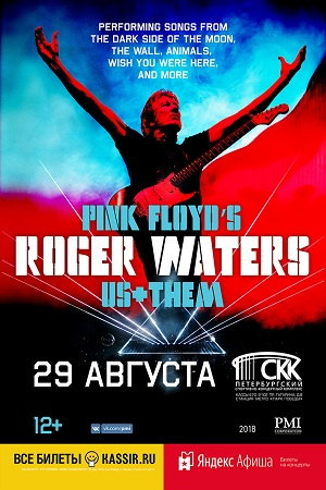 29 августа 2018 г. - Роджер Уотерс (Roger Waters) в СКК
