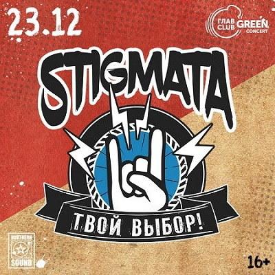 23 декабря 2018 г. - STIGMATA в ГлавClub Green Concert (Москва)