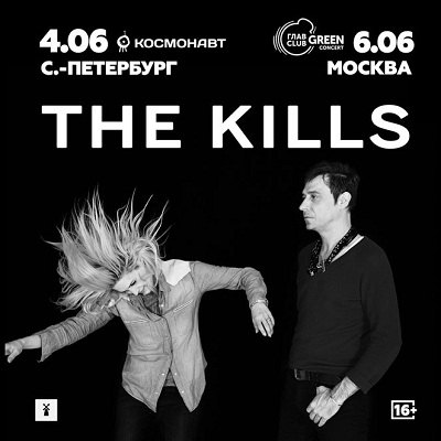 the kills_tour