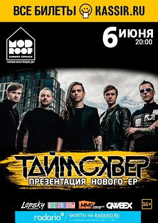 06 июня 2018 г. - ТАйМСКВЕР. Презентация нового ЕР в клубе