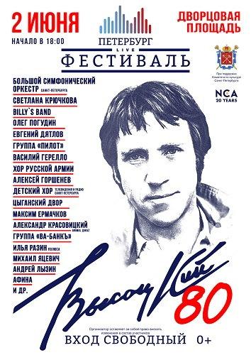 02 июня 2018 г. - Фестиваль «Петербург live». Посвящается 80-летию Владимира Высоцкого (Санкт-Петербург)