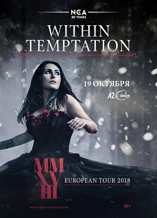 within temptation_spb