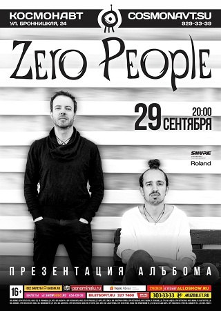 zero people_cosmonavt