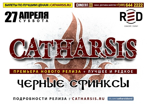 catharsis red