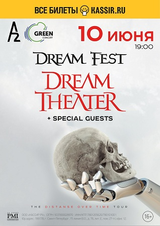dream theater_spb