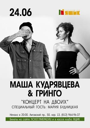 24 июня 2019 г. - Гринго & Маша Кудрявцева в клубе