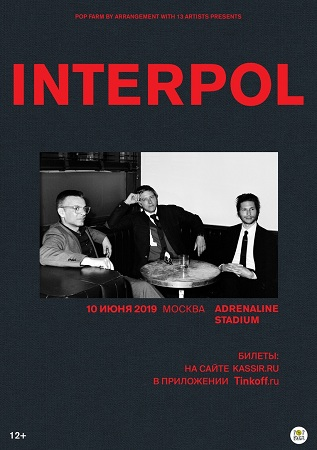 interpol msk