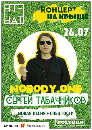 nobody one_roof