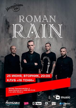 25 июня 2019 г. - Roman Rain. Летний концерт в клубе