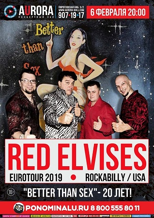 red elvises_aurora